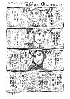 1P4コマ「ゲームオブスローンズ勝手に紹介!�B」.png