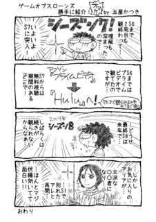 1P4コマ「ゲームオブスローンズ勝手に紹介!〜オマケ〜」.png