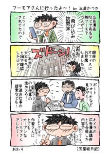 1P4コマ「フーモアさんにいったよ〜!」.png