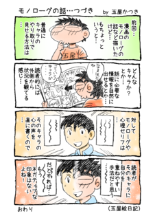 1P4コマ「モノローグの話…つづき」.png