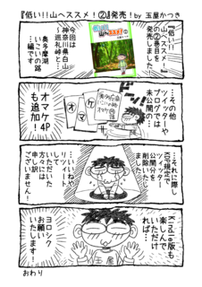 1P4コマ「低い!!山へススメ!�A発売」.png