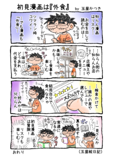 1P4コマ「初見漫画は『外食』」.png