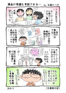 1P4コマ「漫画の常識も更新される…」.png