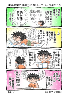 1P4コマ「漫画の魅力は絵じゃない…?」.png