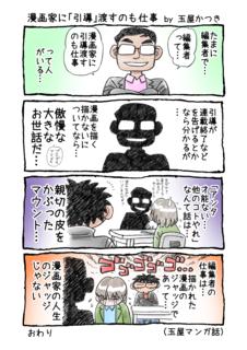 1P4コマ「漫画家に引導渡すのも仕事」.png