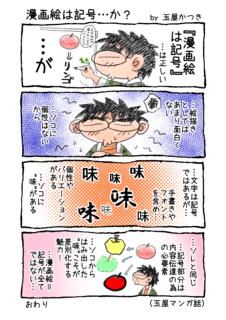 1P4コマ「漫画絵は記号…か?」.png