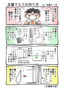 1P4コマ「玉屋マスクの作り方」�@.png