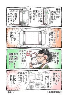 1P4コマ「玉屋マスクの作り方」�A.png