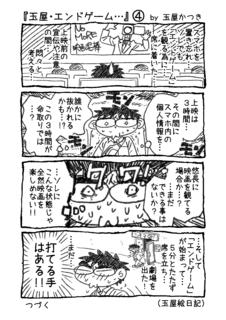 1P4コマ「玉屋・エンドゲーム…」�C.png