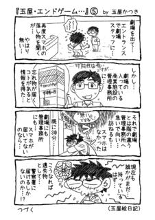 1P4コマ「玉屋・エンドゲーム…」�D.png
