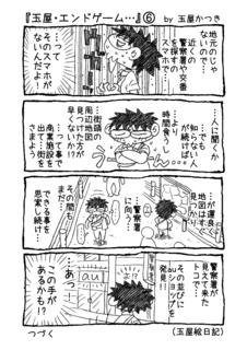 1P4コマ「玉屋・エンドゲーム…」�E.png
