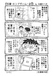 1P4コマ「玉屋・エンドゲーム…」�F.png