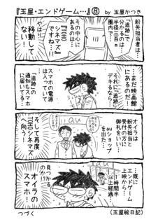 1P4コマ「玉屋・エンドゲーム…」�G.png