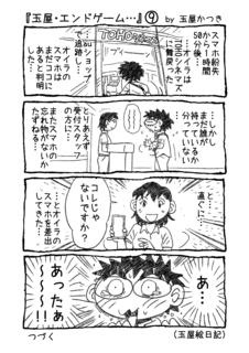1P4コマ「玉屋・エンドゲーム…」�H.png