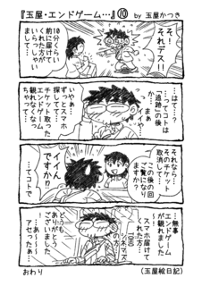 1P4コマ「玉屋・エンドゲーム…」�I.png