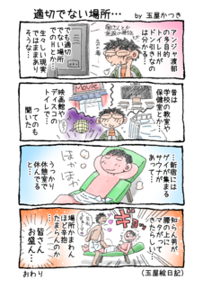 1P4コマ「適切でない場所…」.png
