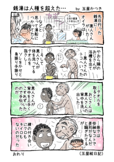 1P4コマ「銭湯は人種を超えた…」.png