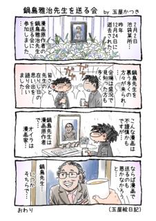 1P4コマ「鍋島雅治先生を送る会」.png