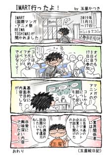 1P4コマ「IMART行ったよ!」.png