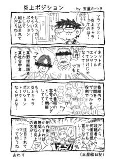 1P4コマ『炎上ポジジョン』.png
