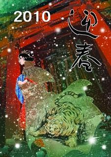 2010年賀状下描き(統合2).jpg