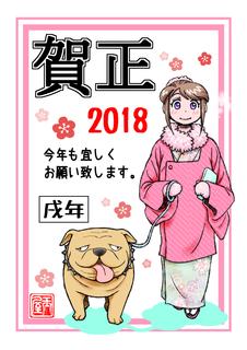 2018年賀状02(文字入り_ネット用).jpg