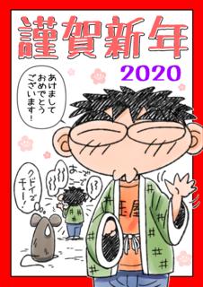 2020年年賀状(WEB用).png