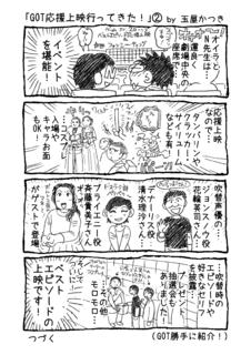 「GOT応援上映行ってきた!」�A.png