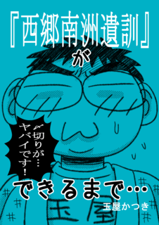 『西郷南洲遺訓』デキ_表紙.png