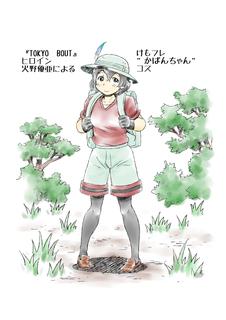 カバンちゃんコス.jpg