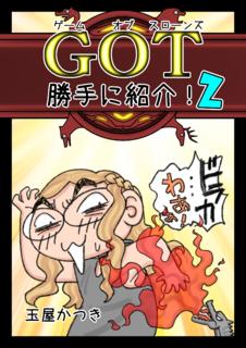ゲームオブスローンズ勝手に紹介!2(表紙).png