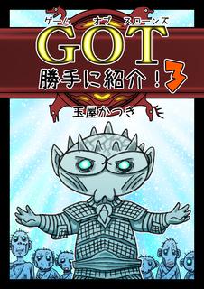 ゲームオブスローンズ勝手に紹介!3(表紙)+.jpg