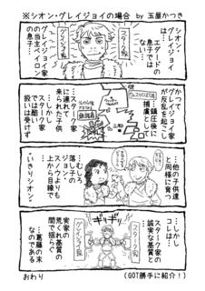 シオン・グレイジョイの場合.png