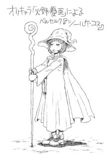 シールケ_コス.jpg