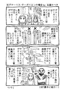 デナーリス・ターガリエンの場合.png