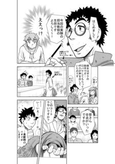 ナノコン_010.jpg