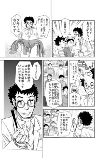 ナノコン_011.jpg