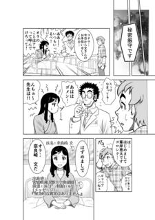 ナノコン_014.jpg