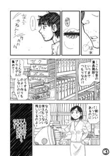 断捨離女と溜め込み男_03.png