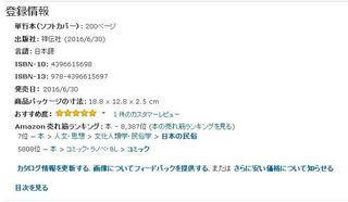 梅干と日本刀7位.JPG