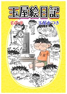 玉屋絵日記その�C(WEB告知用表紙).jpg