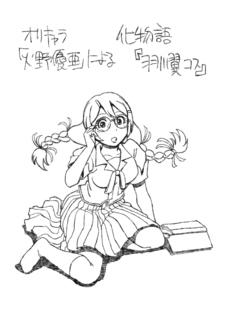 羽川翼コス.jpg