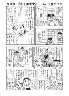 西荻窪 寺子屋食堂_P01(修正).png