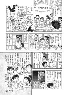 西荻窪 寺子屋食堂_P02(修正).png