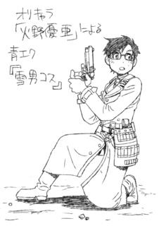 雪男コス.jpg